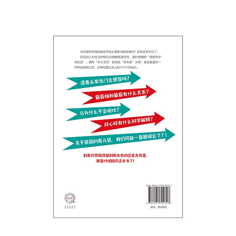 畅销书排行榜 新华书店正版书籍 中信出版社 生活 生活休闲 译 吕同舟 著 Chapman Jim 吉姆查普曼 英 超纲冷知识