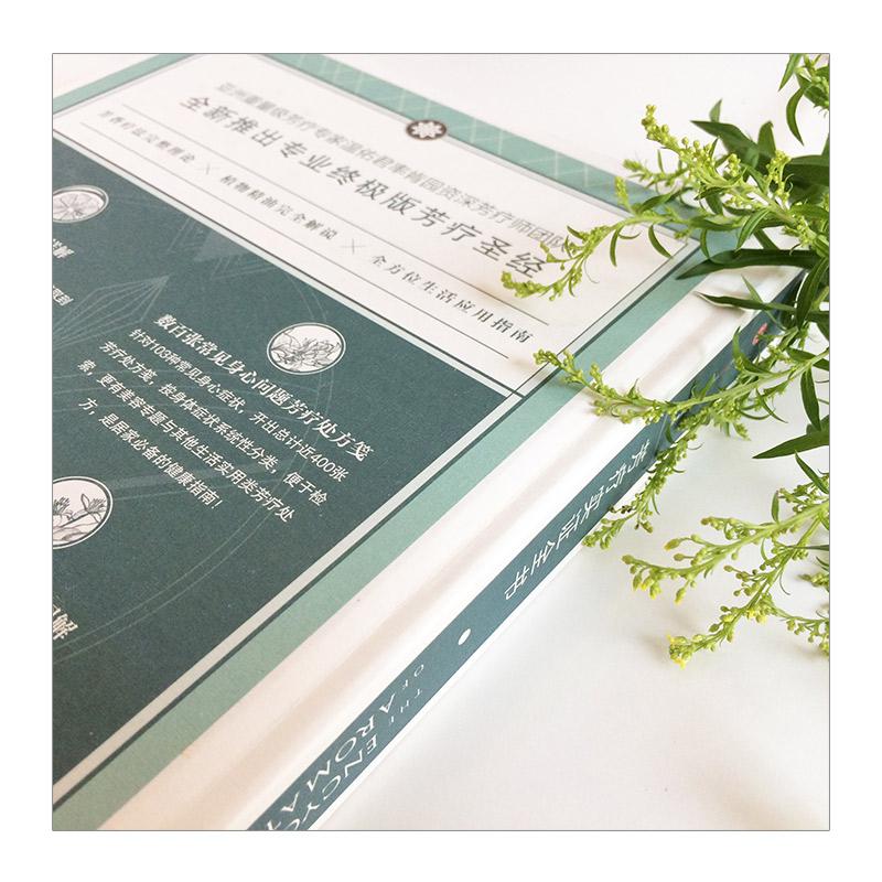 正版书籍 畅销书 中信出版社图书 完全手册 芳香疗法 圣经 成为专业芳疗师 著 肯园芳疗师团队 温佑君 芳疗实证全书