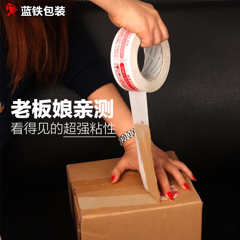 胶带封箱带批发透明淘宝快递警示语打包黄色胶带纸胶布整箱定制