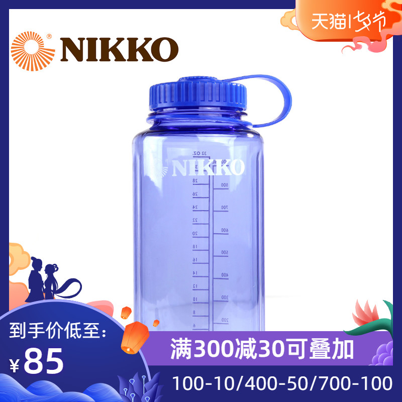 Nikko日高闊嘴旅行水壺1000ml 塑料水杯耐高溫便攜NCW1000