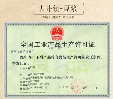 斤桶装白酒包邮 5 国产泡要家乐福厂浓香型红高粱纯粮食高度原浆酒