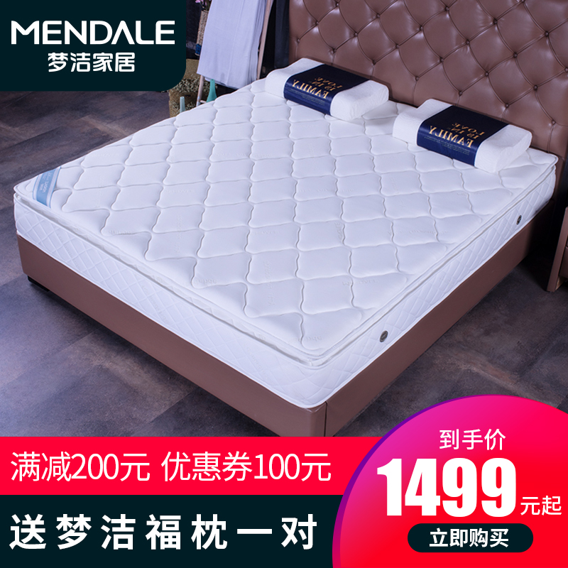 夢潔天然乳膠床墊1.5m1.8×2.0米席夢思軟硬兩用雙人獨立彈簧床墊