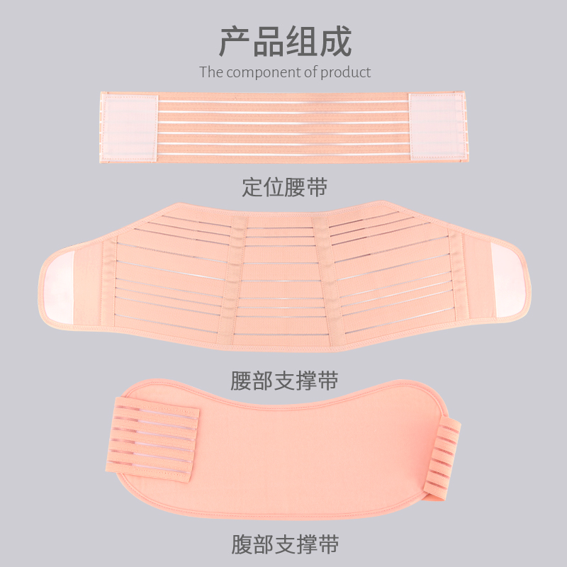 慕倩春夏透气怀孕期托腹带孕妇用品产前三件套孕妈拖腹护腰带
