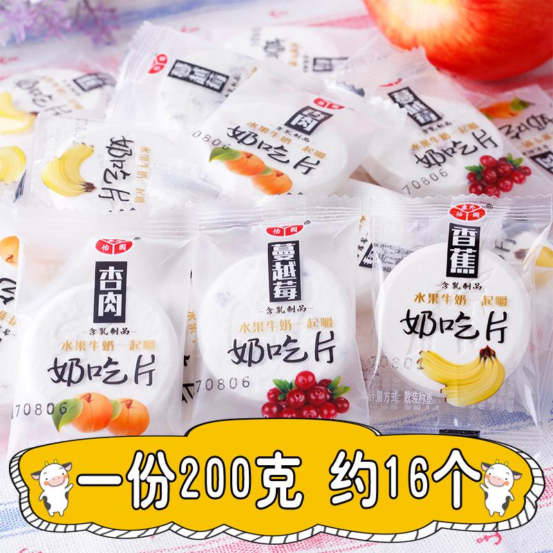 特产儿童零食健康小孩零食小吃包邮 200g 内蒙古果粒奶吃片奶贝奶片