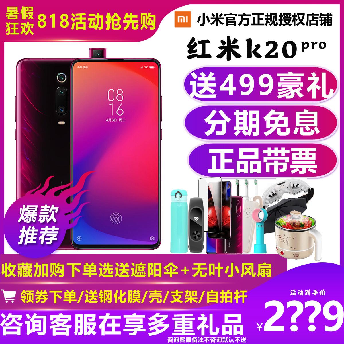 手机 9se 9 正品旗舰机米 cc9 手机小米官方旗舰店 K20Pro 红米 小米 送多重礼 领券下单立减 分期免息
