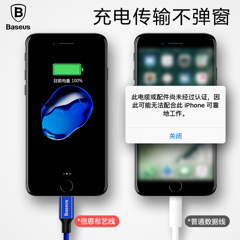 倍思iPhone6数据线苹果6S充电线器X手机8plus加长11pro六快充ipad7P七iphonex冲电认证短ipad平板电脑单头2米