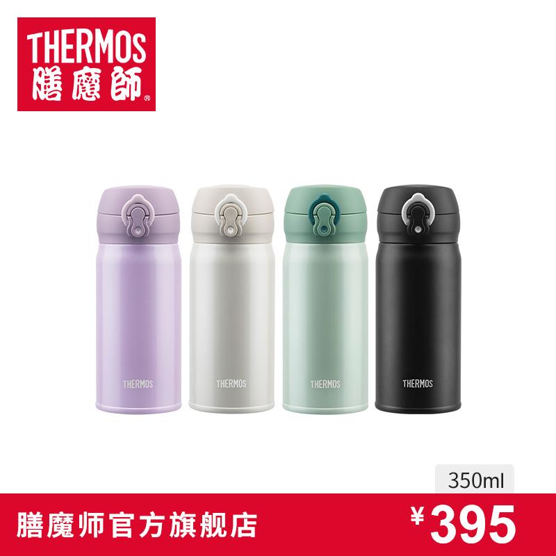 朱一龙代言膳魔师保温杯升级316L不锈钢材质便携小容量保温TCML-350S 350ml