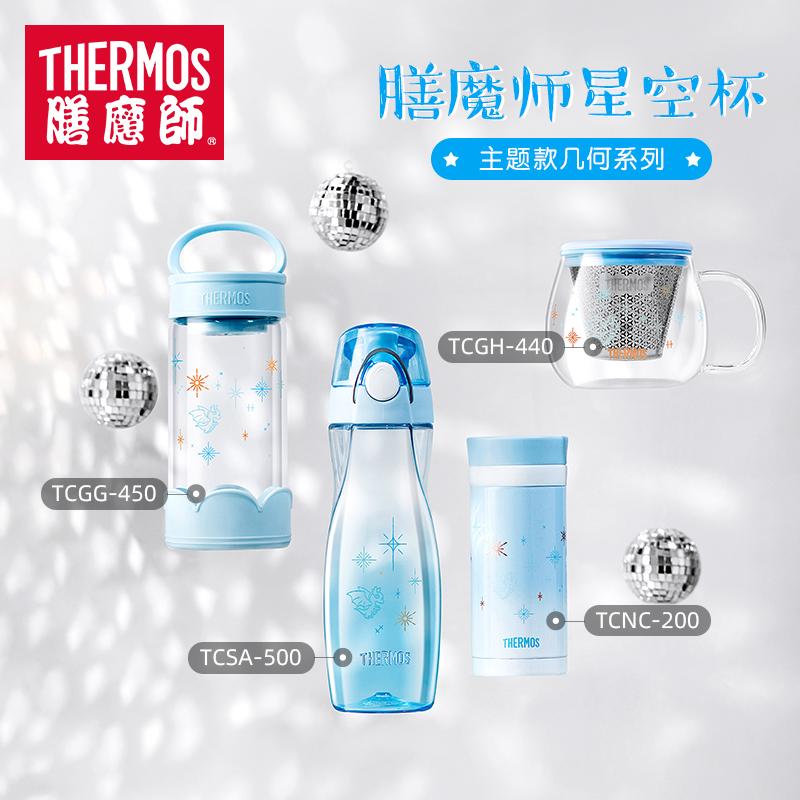 朱一龙代言膳魔师Tritan塑料运动水杯玻璃花茶杯便携随手杯星空系列保温杯