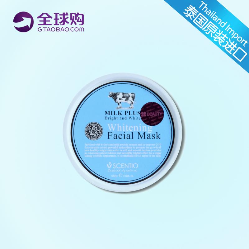 泰國正品Beauty buffet Q10牛奶面膜水洗提亮抗氧化保溼滋潤包郵