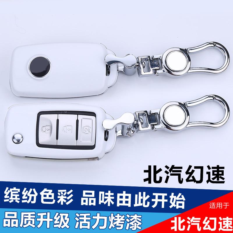 2017新款北汽幻速s3钥匙包S2威旺m2 M30改装男女专用遥控钥匙套壳