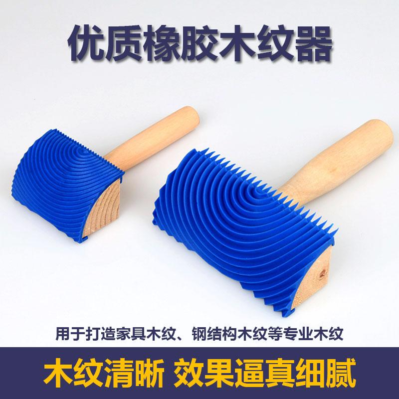 新品仿真橡胶木纹器木纹硅藻泥磨具印花木纹质感施工木纹漆工具