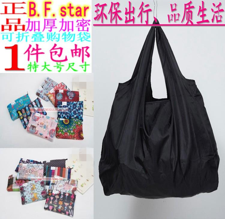【天天特價】韓版好品質便攜尼龍環保袋 摺疊購物袋 店主自留