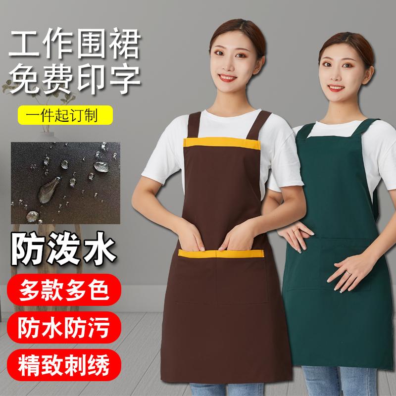 围裙定制logo印字家用厨房防水围裙女时尚理发奶茶店餐厅工作服男