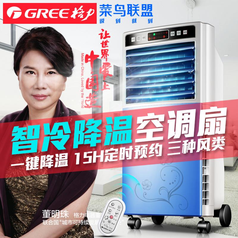 格力空调扇家用单冷型制冷器冷风机冷气扇冰晶水冷移动迷你小空调