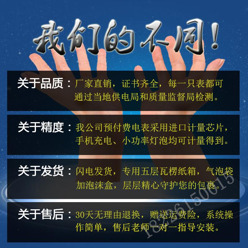 上海人民预付费水电一卡通 智能插卡式水表家用出租房预付费电表