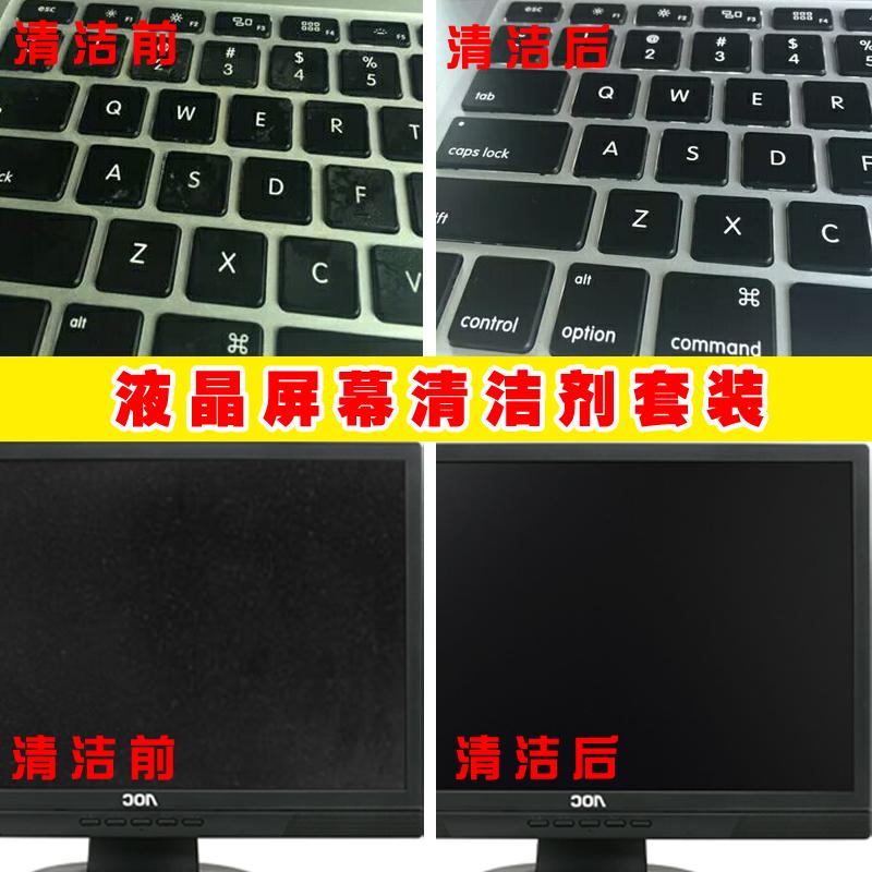 液晶屏幕清洁剂电视笔记本电脑清洁套装擦显示器手机屏键盘清洗液