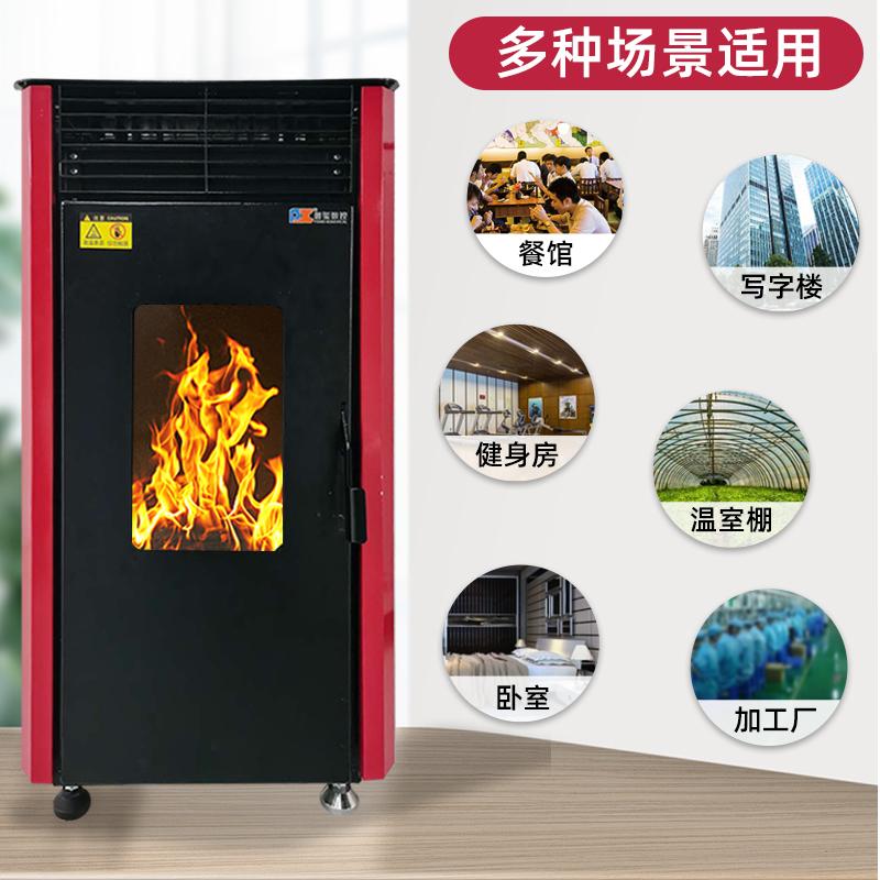 生物质颗粒取暖炉全自动颗粒燃料采暖炉家用商用节能环保恒温无烟