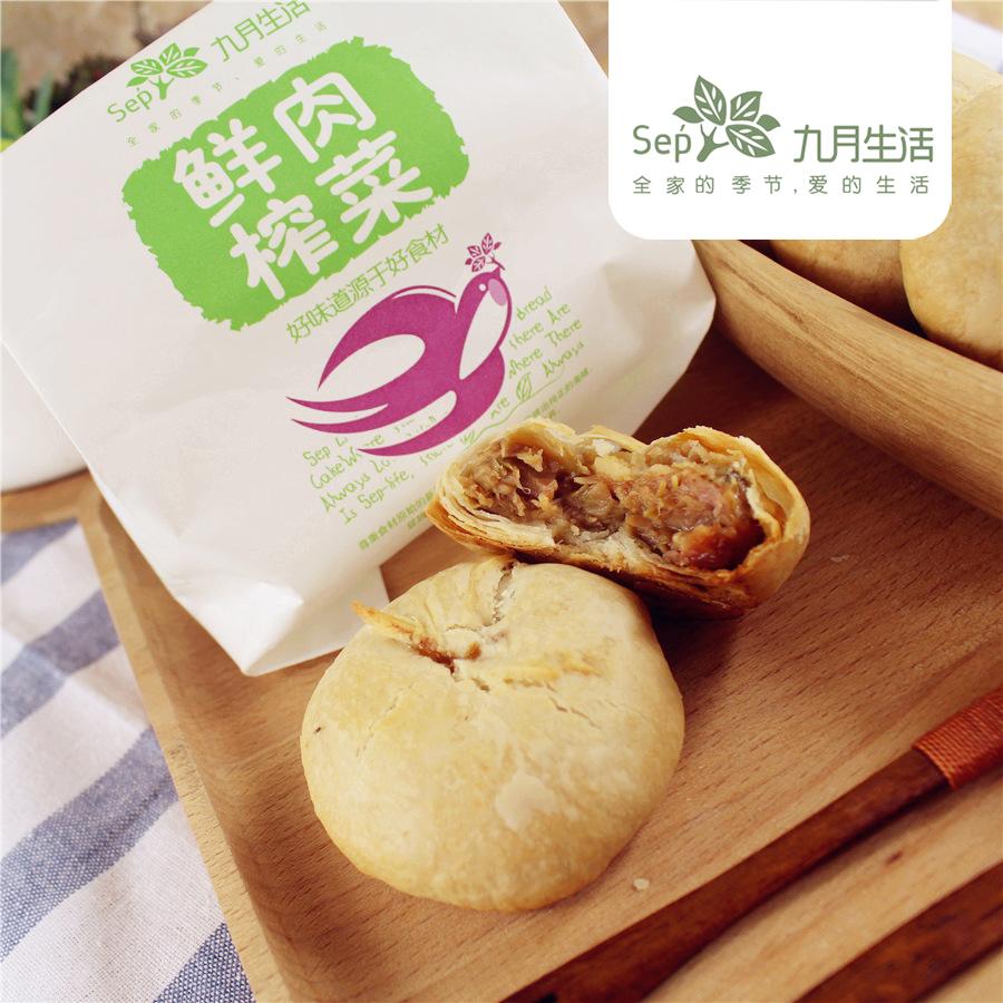 杭州九月生活 中秋月饼 鲜肉榨菜月饼 杭州特产 富阳特产现烤现发