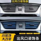 Applicable 730 310W 510 360 530 supplies automotive interior refit air conditioning vent trim accessories