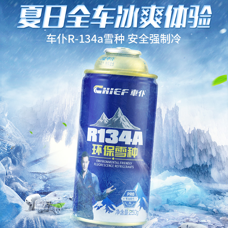 车仆汽车空调制冷剂R134a环保雪种车用冷媒无氟利昂r22正品3瓶