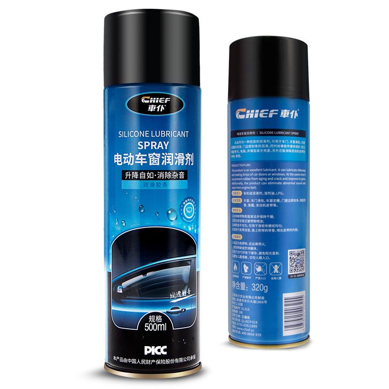 车仆电动车窗润滑剂汽车门异响玻璃升降橡胶密封条皮带天窗清洗