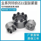 Expansion sets up sleeve keyless bushing type Z21 / ZA-type swelling link sets Z21-8 * 18/14 * 26