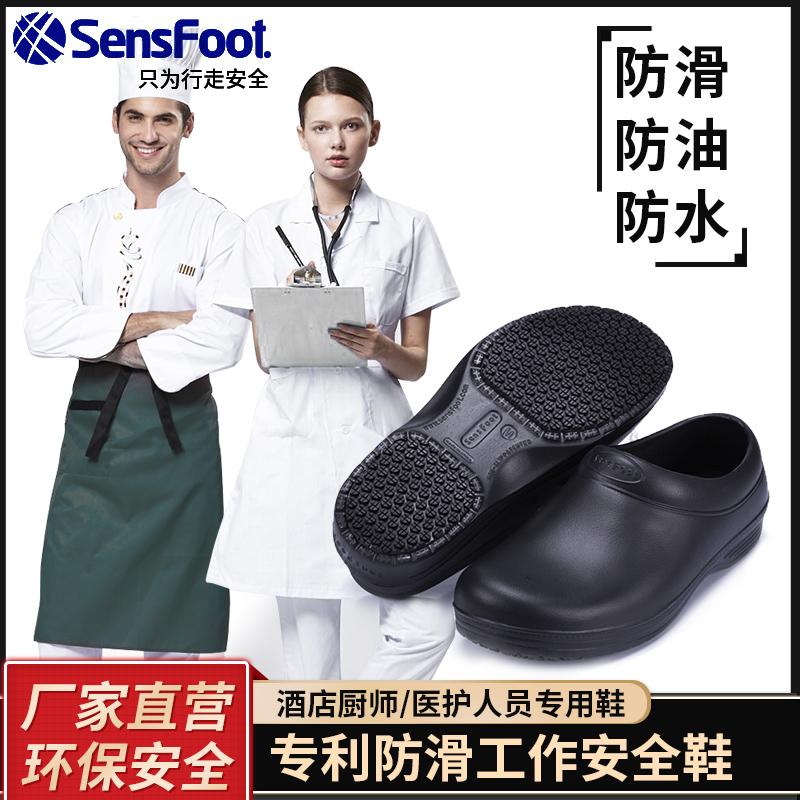 SENSFOOT正品廚師鞋 工作鞋酒店廚房食品廠防滑專用安全鞋廚師