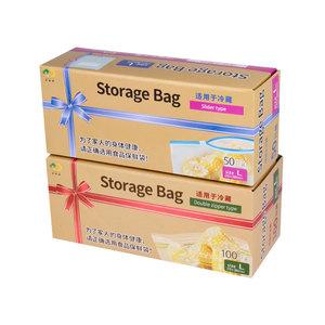 家用食品保鲜袋密封袋冷冻专用袋