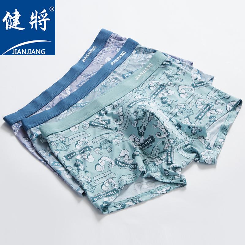 健将莫代尔男士内裤男平角裤宽松透气四角裤冰丝感运动裤头夏季