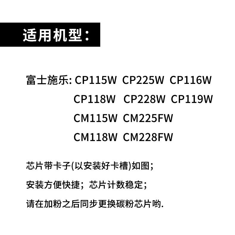 适用富士施乐CP115W芯片CP225W CM115W打印机粉盒CM225FW碳粉芯片