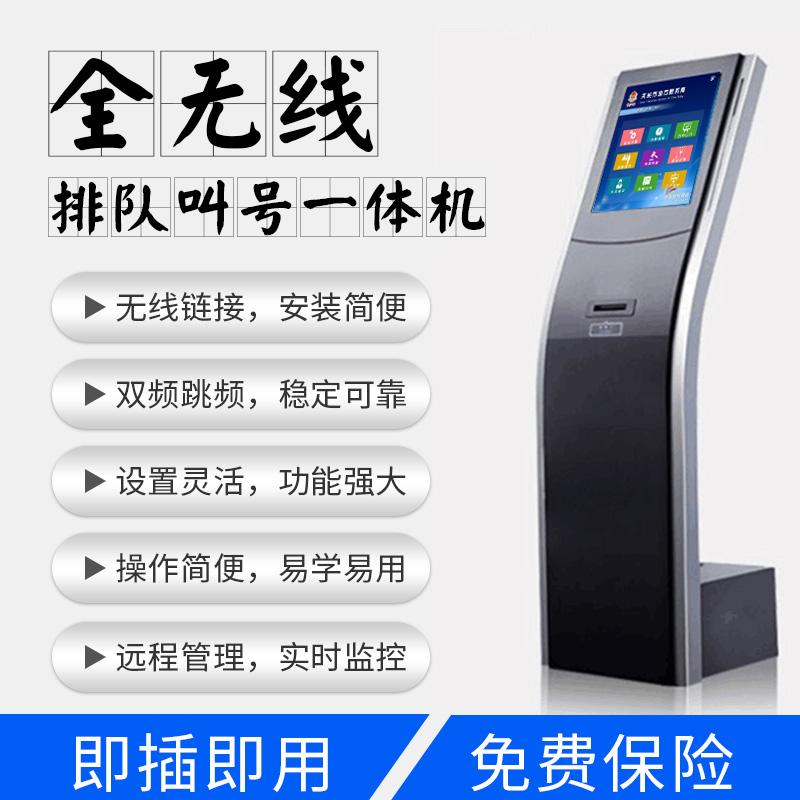 聚輝觸控廠家直銷17寸無線排隊機叫號機取號機銀行叫號分診系統