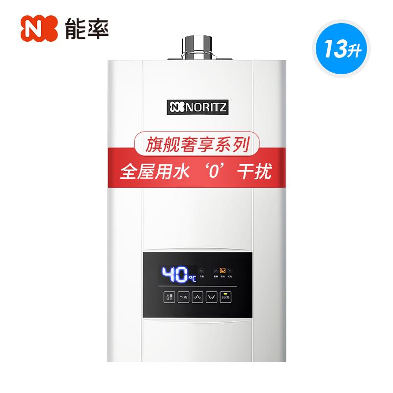 NORITZ/能率13E4 水量伺服器13升燃气热水器 恒温天然气防冻家用