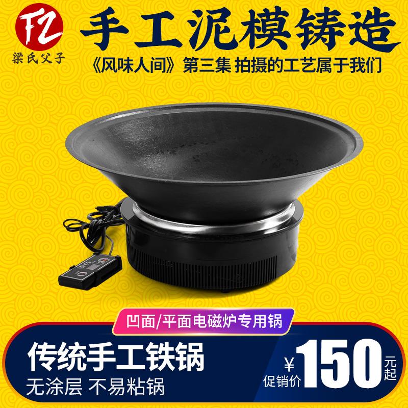 凹面電磁爐鍋湯鍋商用老式鑄鐵大鐵鍋蒸鍋生鐵平底鍋燉鍋尖底炒鍋