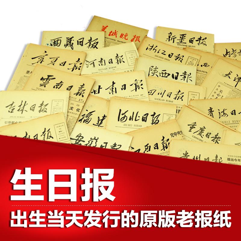 月黑龙江内蒙古重庆日报 12 至 1 年 1986 年 1985 年 1984