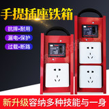 Portable electric box 220 small portable electrical outlet box distribution box electrical box 380 moves the Temporary Portable electrical box
