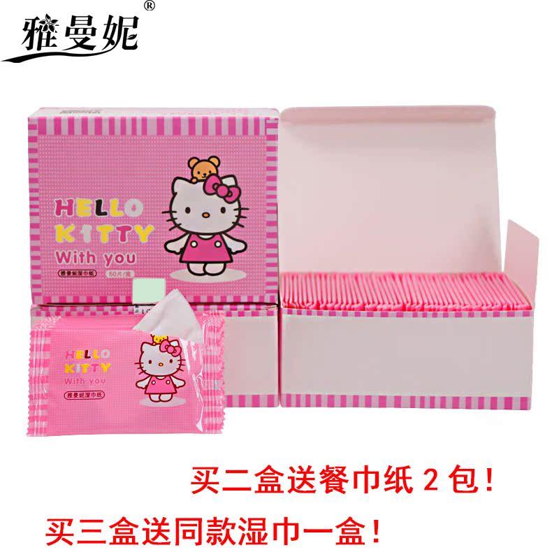 天天特价新品手口湿巾卫生系列50片装迷你一次性独立包装便携买三