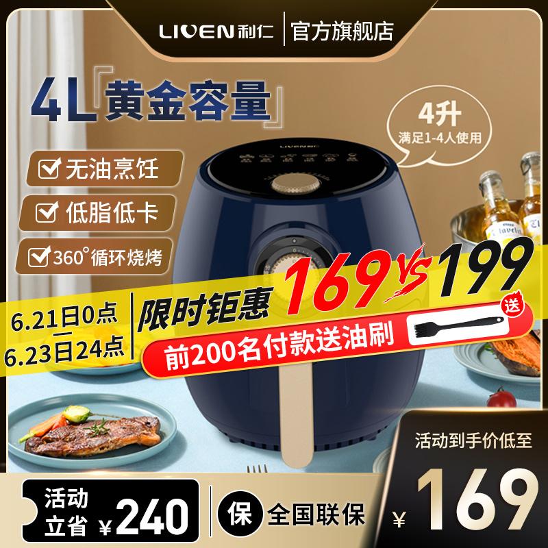 利仁空气炸锅家用新款网红大容量智能无油电炸锅薯条机4L