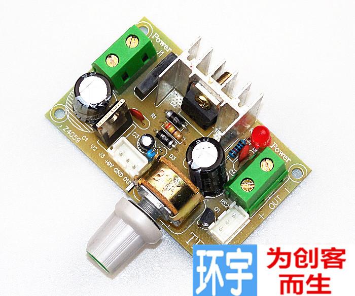 电源调压板 降压电源模块 可调直流稳压板 LM317降压 稳压模块
