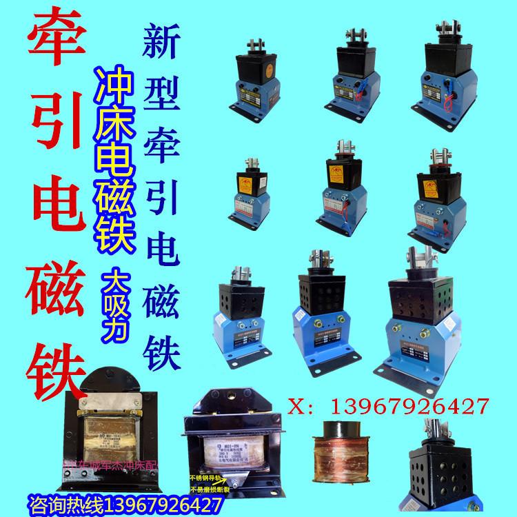 MQ1電磁鐵80N 15KG 250N交流電壓380 衝床MQD1新型電子牽引電磁鐵