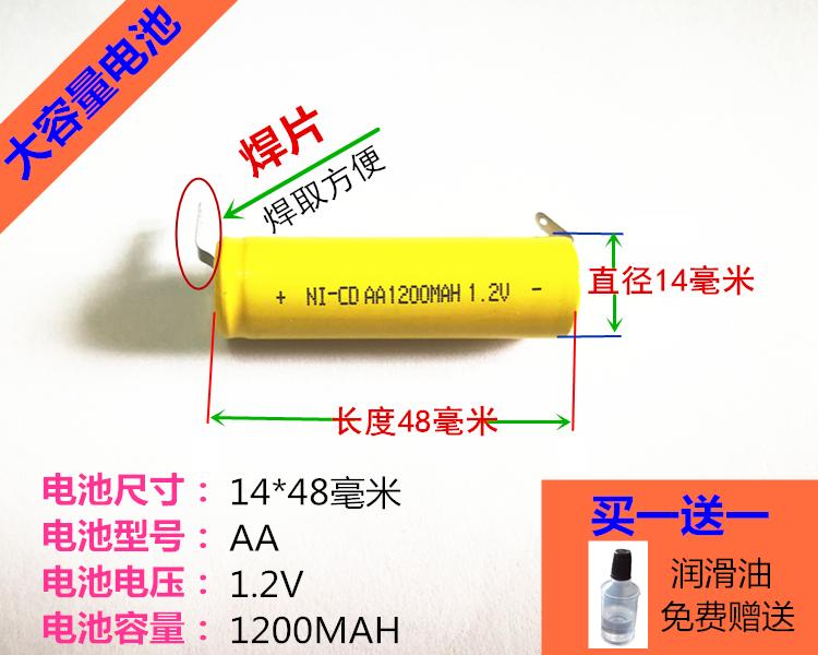 電動剃鬚刀刮鬍刀理髮器AA1200mAh1.2V充電電池尺寸14*48毫米