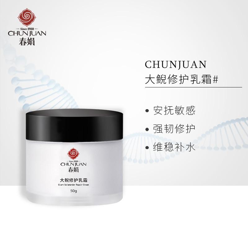 春娟大鲵乳霜50g神经酰胺安抚敏感肌皮肤修护屏障大倪面霜
