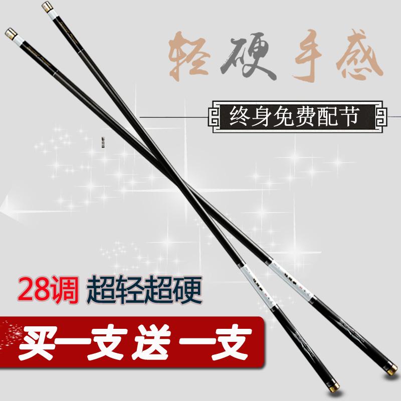米鲤鱼碳素钓鱼竿套装组合全套 6.3 调台钓竿 28 超轻超硬 5.4 鱼竿手杆