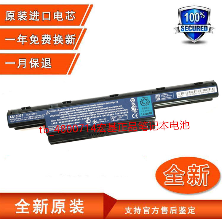 原装宏碁Acer笔记本电池Aspire E1-471G-53212G50Mnks 53212Mnks