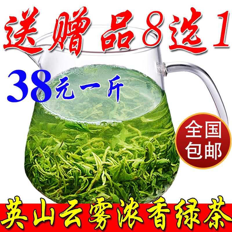 新茶茶叶绿茶散装新茶春茶英山云雾茶高山毛尖抄青香茶浓耐泡 2018