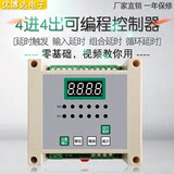 4-channel programmable time relay cylinder solenoid valve controller time relay 4-channel time controller