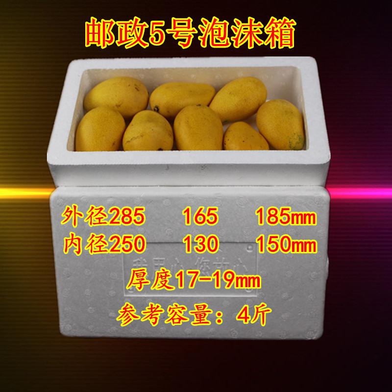 邮政5号易碎品泡沫箱水果 猕猴桃   百香果 保鲜盒厂家直销批发