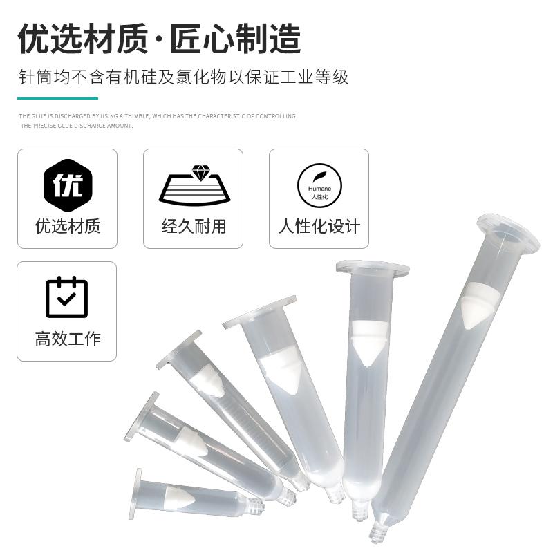 透明点胶针筒 日式透明机用针筒 点胶机针筒工业点胶管点胶机配件