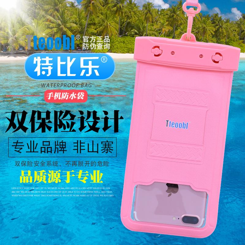手機防水袋潛水套觸屏外賣騎手專用密封蘋果x華為通用游泳防雨套