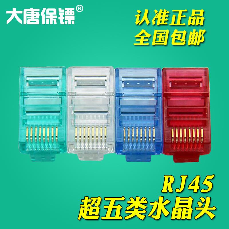 大唐保鏢DT2802-5 超五類水晶頭 超5類網線網路水晶頭 正品