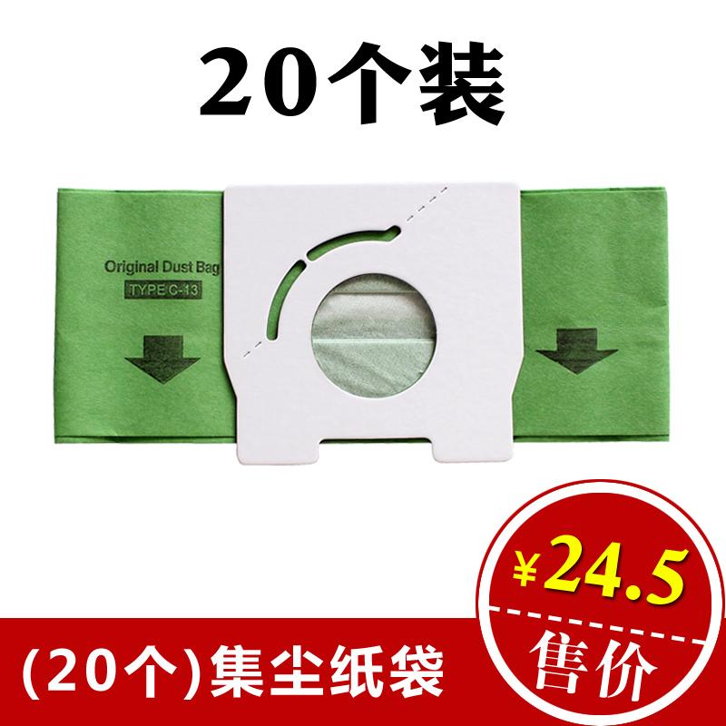 20個裝適配松下吸塵器紙袋垃圾袋MC-CA291 MC-CG321MC-CG301 C-13